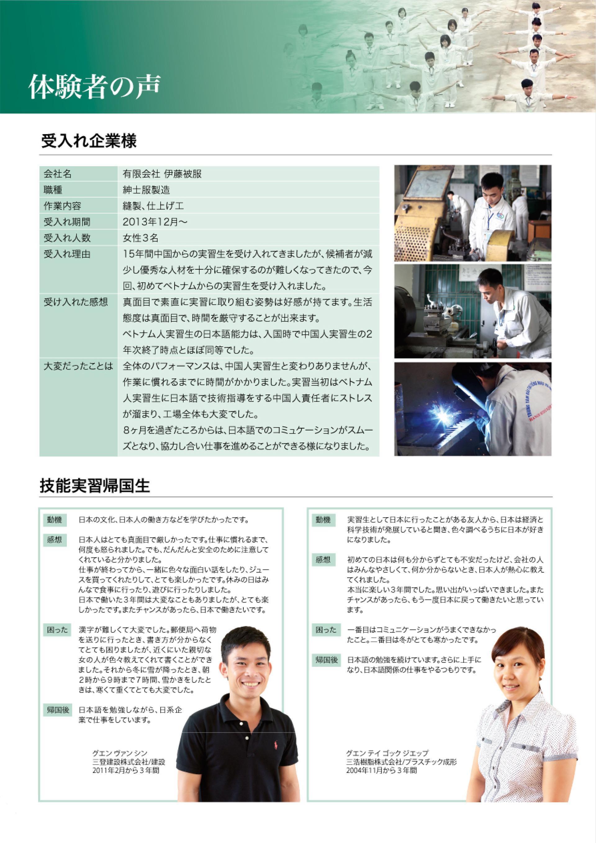 外国人技能実習生と受入れ先企業の声